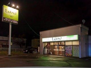 しろふくろう緑町店のアルバイト情報