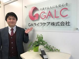 GAライフケア株式会社のアルバイト情報