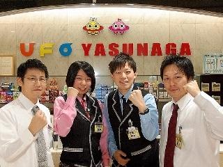 UFO西津田     のアルバイト情報