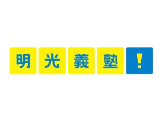 個別指導 明光義塾 八本松教室のアルバイト情報
