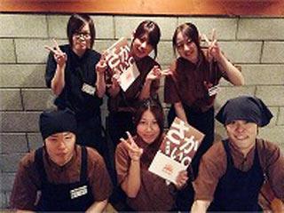 炭火焼肉屋さかい 京都洛西店のアルバイト情報