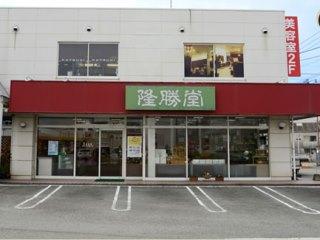 隆勝堂 パセオ店のアルバイト情報