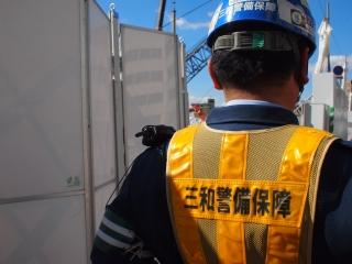 三和警備保障株式会社 横浜支社のアルバイト情報