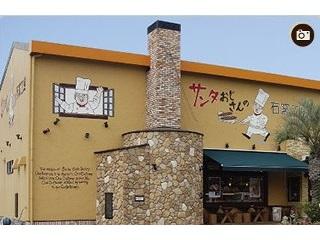 サンタおじさんの石窯パン工房のアルバイト情報