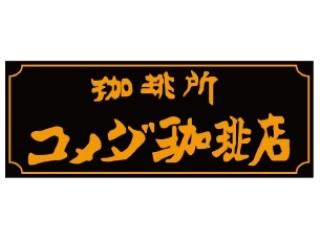 株式会社エーワン 【コメダ珈琲 沼新町店】のアルバイト情報