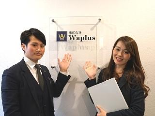 株式会社Waplusのアルバイト情報
