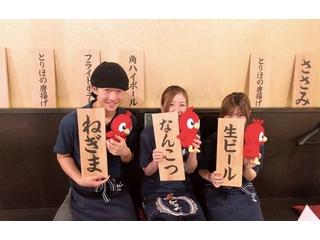 鳥放題 秋田川反店のアルバイト情報