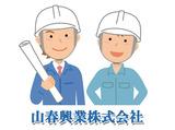 山春興業株式会社のアルバイト情報
