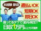 株式会社サカイ引越センター 【勤務地:今出川】のアルバイト情報