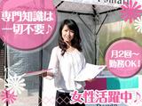 株式会社一条工務店 (勤務地:庄内みかわ展示場)のアルバイト情報