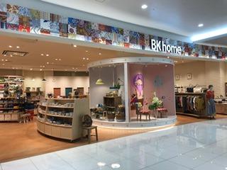 BK home イオンモールいわき小名浜店/有限会社ビズ・カンパニーのアルバイト情報