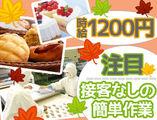 株式会社神戸屋 海老名事業所のアルバイト情報