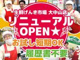 生鮮げんき市場 大中山店(10/4リニューアルOPEN)のアルバイト情報