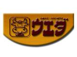 業務用食品スーパー 廿日市店 精肉部のアルバイト情報