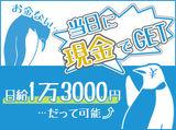 株式会社カイクラフト (勤務地:高田馬場エリア)のアルバイト情報