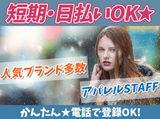 株式会社シーエーセールススタッフ 勤務地:岐阜エリア/ng19BKW776のアルバイト情報