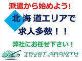 株式会社トラストグロースのアルバイト情報