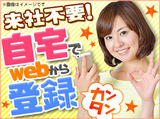 株式会社バイトレ【MB180314GN13】のアルバイト情報