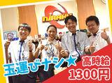 株式会社ニラク 大田雑色店のアルバイト情報