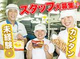 山崎製パン株式会社 大阪第二工場のアルバイト情報