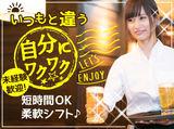 坐・和民函館五稜郭店【AP_0837_1】のアルバイト情報