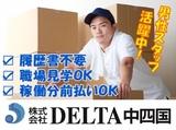 株式会社DELTA中四国 丸亀支店のアルバイト情報