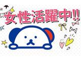 株式会社ホットスタッフ高松 ※勤務地:さぬき市昭和のアルバイト情報