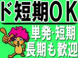 ヴィプランニング株式会社 ※勤務地:名古屋市中村区のアルバイト情報