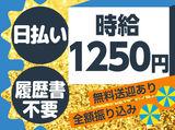 株式会社ジョブス [立川エリア]のアルバイト情報
