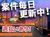 株式会社エクスプレス・エージェント 求人No:0000-22-S川崎のアルバイト情報