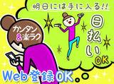 株式会社フルキャスト 東京支社 (高円寺エリア)/MNS1001G-AUのアルバイト情報