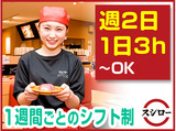 スシロー 江別店のアルバイト情報