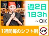 スシロー 高鍋菖蒲池店のアルバイト情報