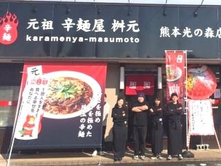 辛麺屋 桝元 熊本光の森店のアルバイト情報