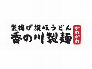 香の川製麺 八尾楠根店のアルバイト情報