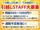 日本通運株式会社 山陰支店 米子物流センターのアルバイト情報