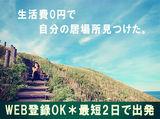 株式会社ヒューマニック リゾート事業部 大阪支店 :.MN18103081.:のアルバイト情報