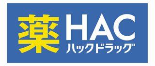 ハックドラッグ宿河原店のアルバイト情報