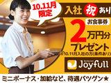 ジョイフル 新富店のアルバイト情報