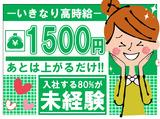 株式会社日本パーソナルビジネス〔札幌エリア-A〕のアルバイト情報