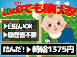 ディアスタッフ株式会社 桜木町エリアのアルバイト情報