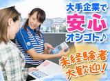 佐川急便株式会社 岩国営業所のアルバイト情報