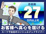 株式会社エフオープランニング 【関東】 調布エリア のアルバイト情報