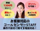 株式会社タイムリー [大塚エリア]のアルバイト情報