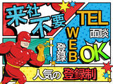 (株)セントメディア SA事業部西 金沢支店 SPTのアルバイト情報