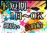 株式会社ユニティー 梅田支店 ※京橋エリアのアルバイト情報