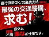 株式会社日本総合ビジネスのアルバイト情報