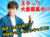 株式会社フルキャスト 中部支社 浜松営業課 /MNS1004H-3Bのアルバイト情報