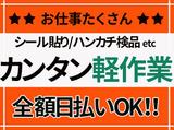 テイケイワークス西日本株式会社 なんば支店のアルバイト情報