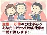 株式会社綜合キャリアオプション  【1801CU1005GA★3】のアルバイト情報